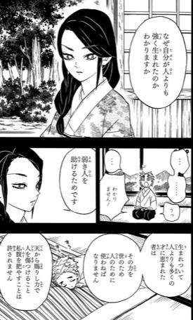 名言 煉獄杏寿郎